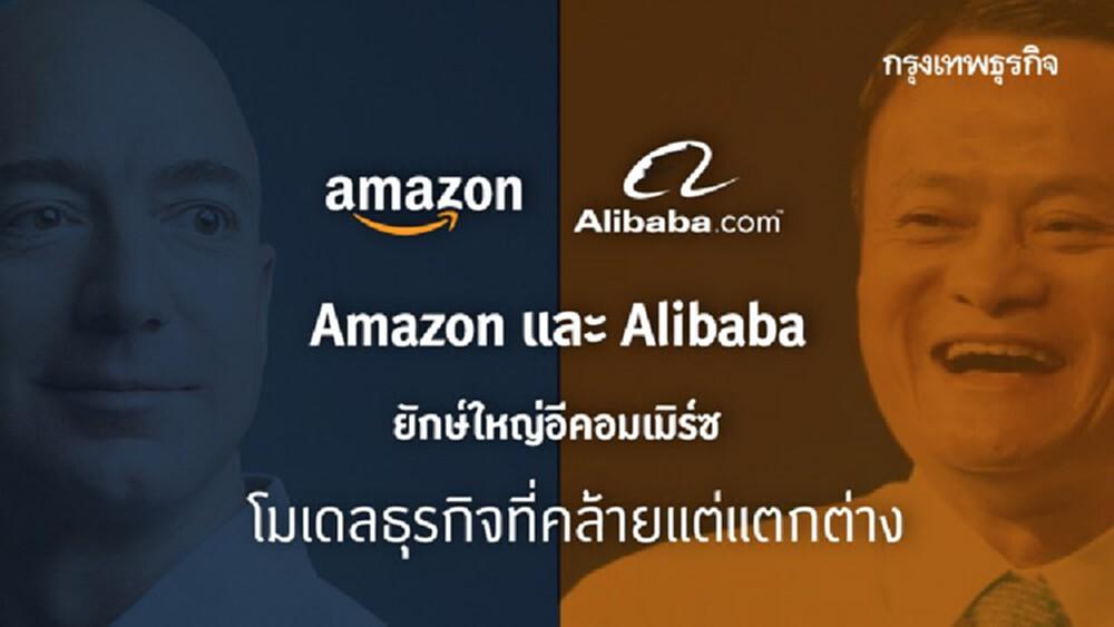 Amazon และ Alibaba ยักษ์ใหญ่อีคอมเมิร์ซ โมเดลธุรกิจที่คล้ายแต่แตกต่าง