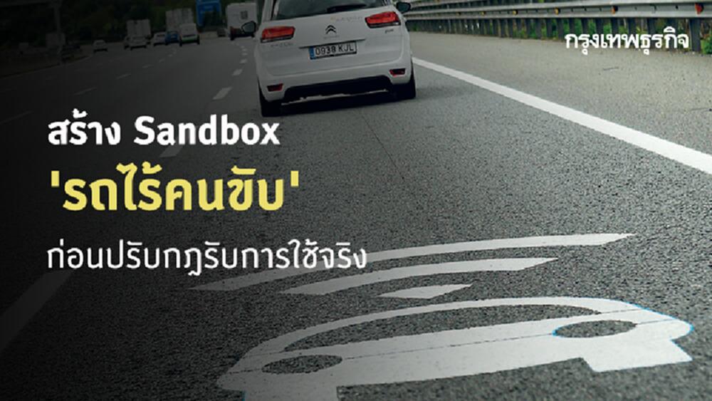 สร้าง Sandbox 'รถไร้คนขับ' ก่อนปรับกฎรับการใช้จริง