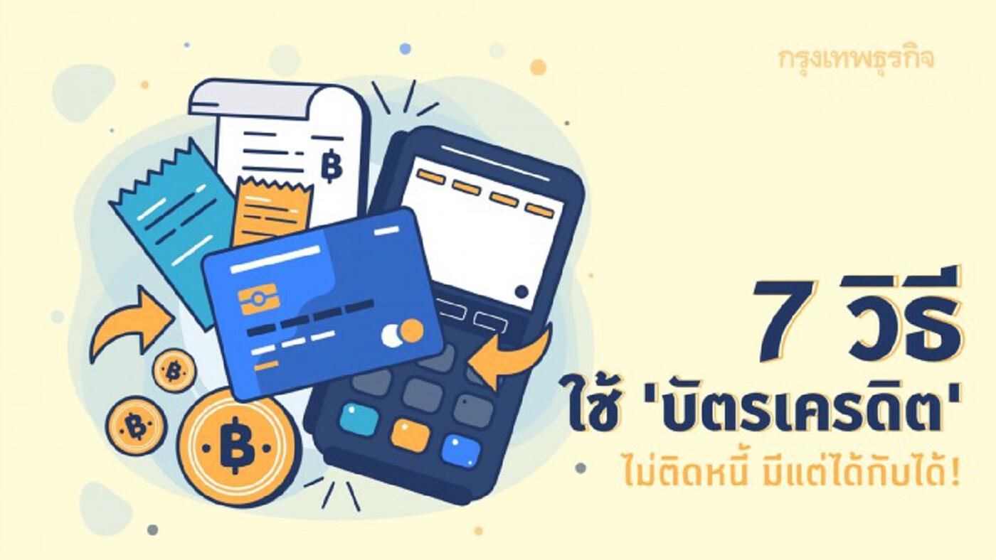7 วิธีใช้ 'บัตรเครดิต' ให้ไม่ติดหนี้ แถมมีแต่ได้กับได้