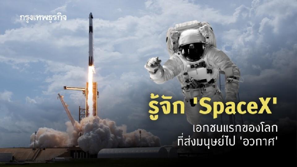 รู้จัก 'SpaceX' เอกชนแรกของโลกที่ส่งมนุษย์ไป 'อวกาศ'