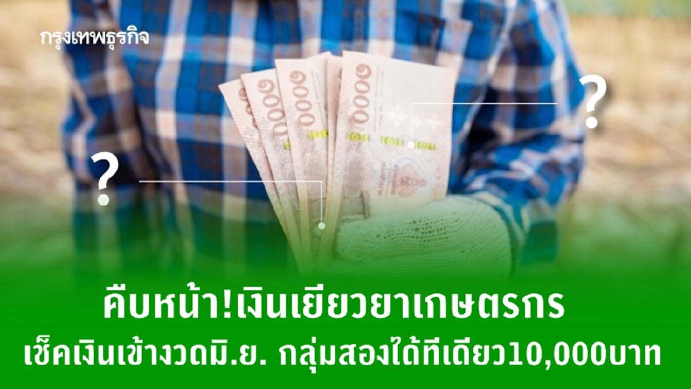 เช็คเงินเข้างวด มิ.ย. www.เยียวยาเกษตรกร.com กลุ่มสองได้ทีเดียว 10,000 บาท