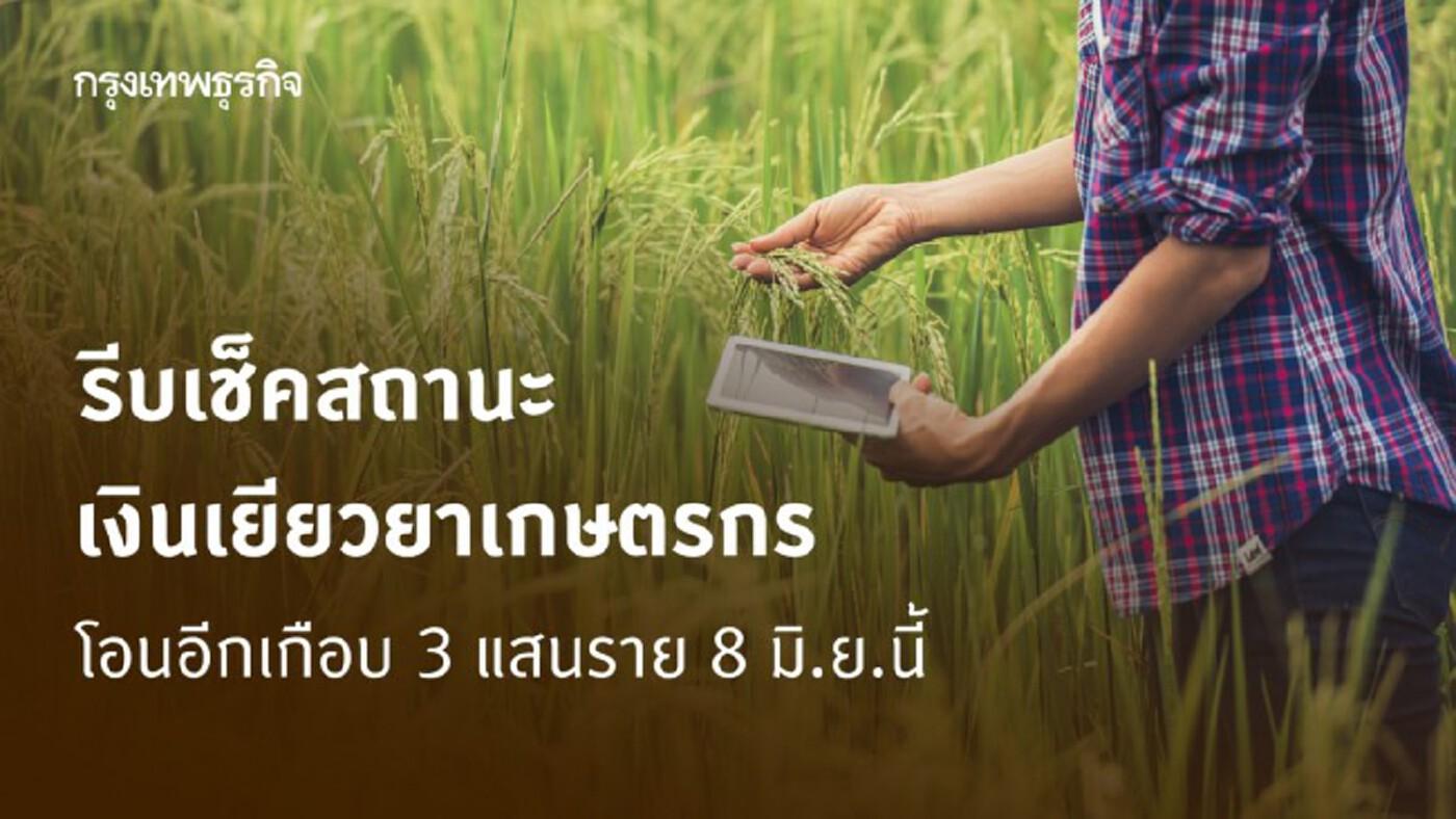 'ตรวจสอบสิทธิ์เยียวยาเกษตรกร' โอนเงิน 'เกษตรกร' อีกเกือบ 3 แสนราย 8 มิ.ย.นี้!