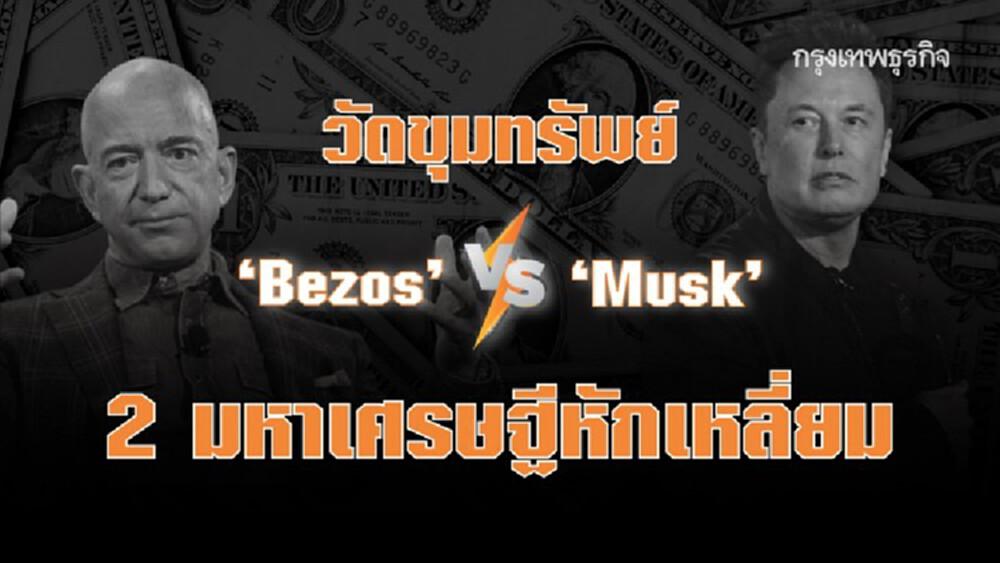 วัดขุมทรัพย์ 'Musk' vs 'Bezos' 2 มหาเศรษฐีหักเหลี่ยม