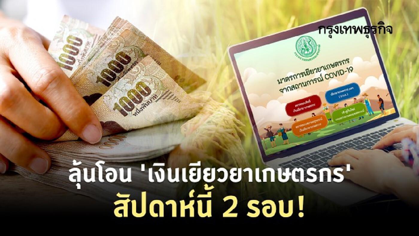 'เช็คเงินเข้าเยียวยาเกษตรกร' รับหมื่นห้า สัปดาห์นี้ ลุ้นโอน 'เงินเยียวยา' 2 รอบ!