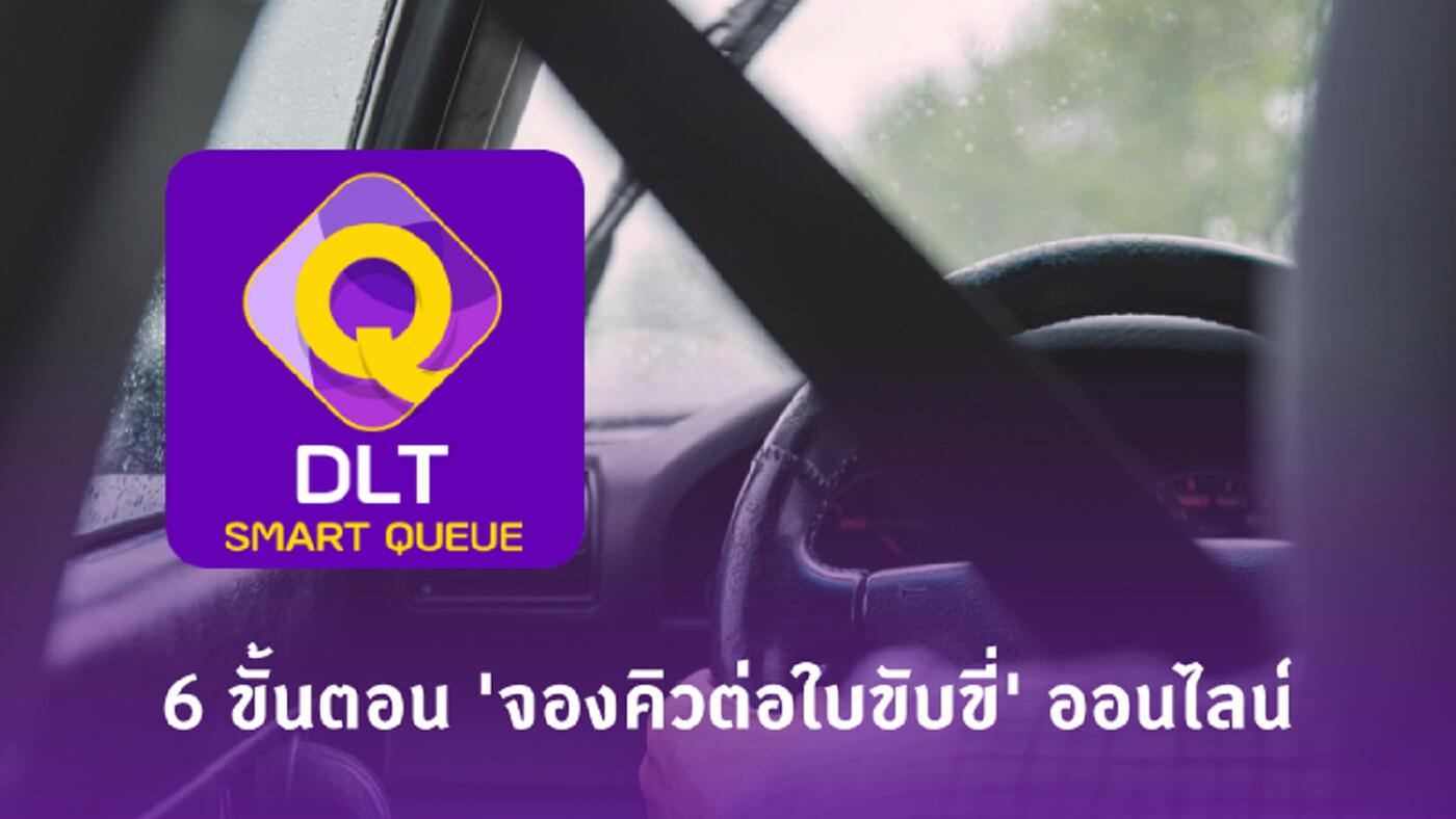 6 ขั้นตอน 'จองคิวต่อใบขับขี่' ออนไลน์ง่ายๆ ด้วยตัวเอง