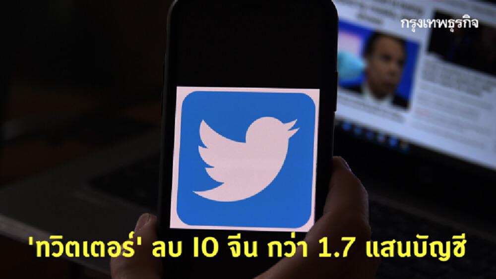 'ทวิตเตอร์' ลบ IO จีน กว่า 1.7 แสนบัญชี ปั่นข้อมูลเท็จ 'โควิด'