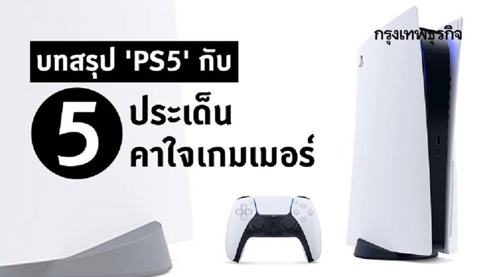 บทสรุป 'PS5' กับ 5 ประเด็นคาใจเกมเมอร์