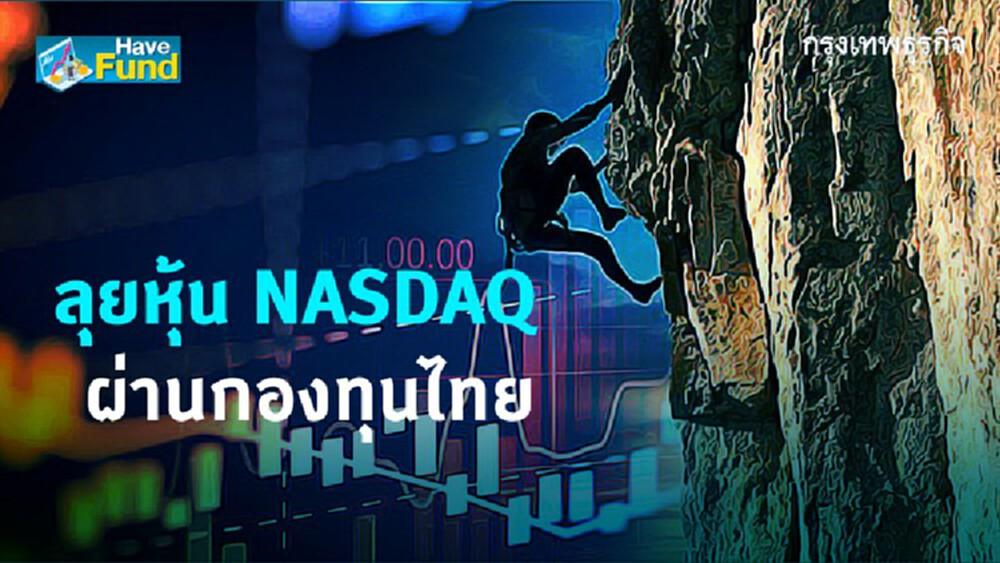 ลุยหุ้น NASDAQ ผ่าน 'กองทุนไทย'
