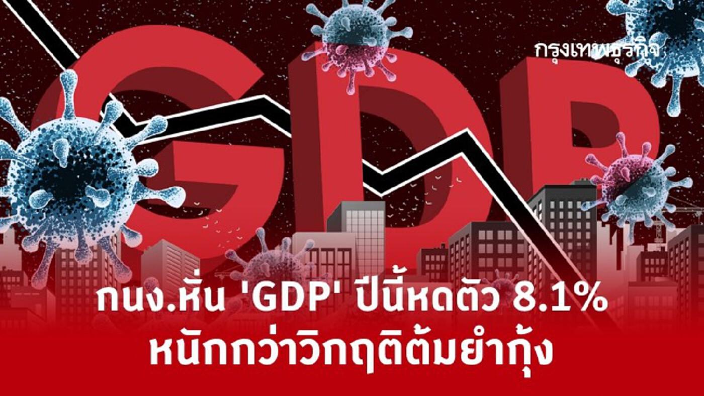 'กนง.' หั่น 'GDP' ปีนี้หดตัว 8.1% หนักกว่า วิกฤติต้มยำกุ้ง