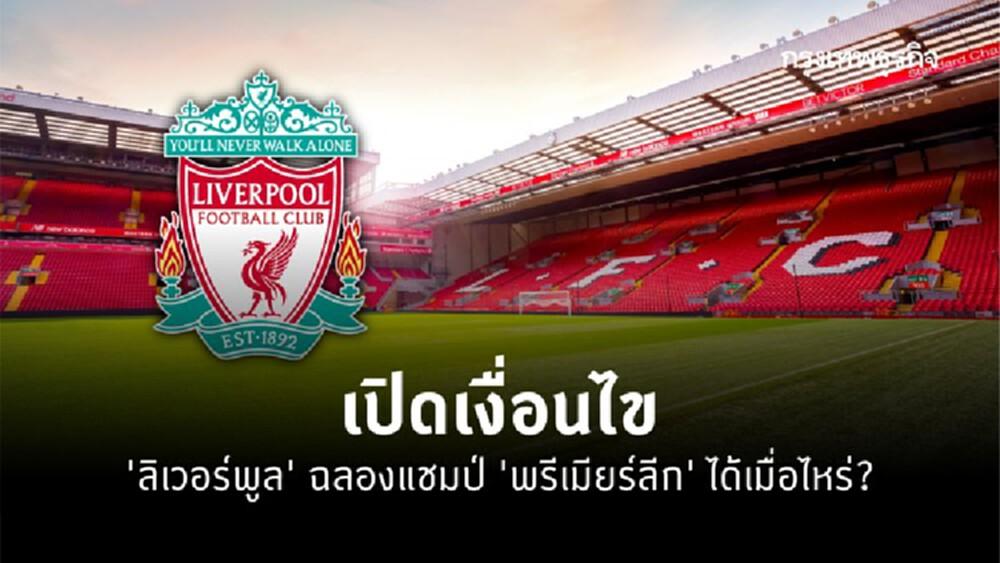 เปิดเงื่อนไข 'Liverpool' ฉลองแชมป์ 'พรีเมียร์ลีก' ได้เมื่อไหร่?