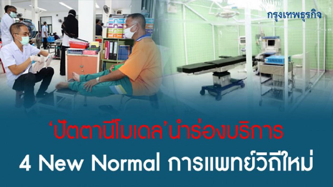 พลิกโฉม การแพทย์วิถีใหม่ รับ New Normal หลังวิกฤติโควิด-19