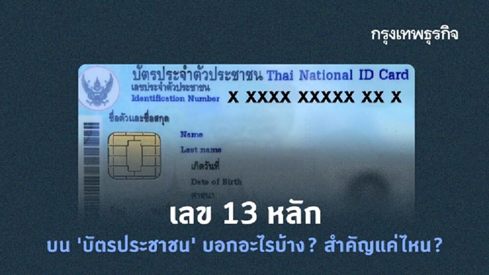 ไขข้อข้องใจ! หมายเลข 'บัตรประชาชน' 13 หลัก บอกอะไรบ้าง? สำคัญแค่ไหน?