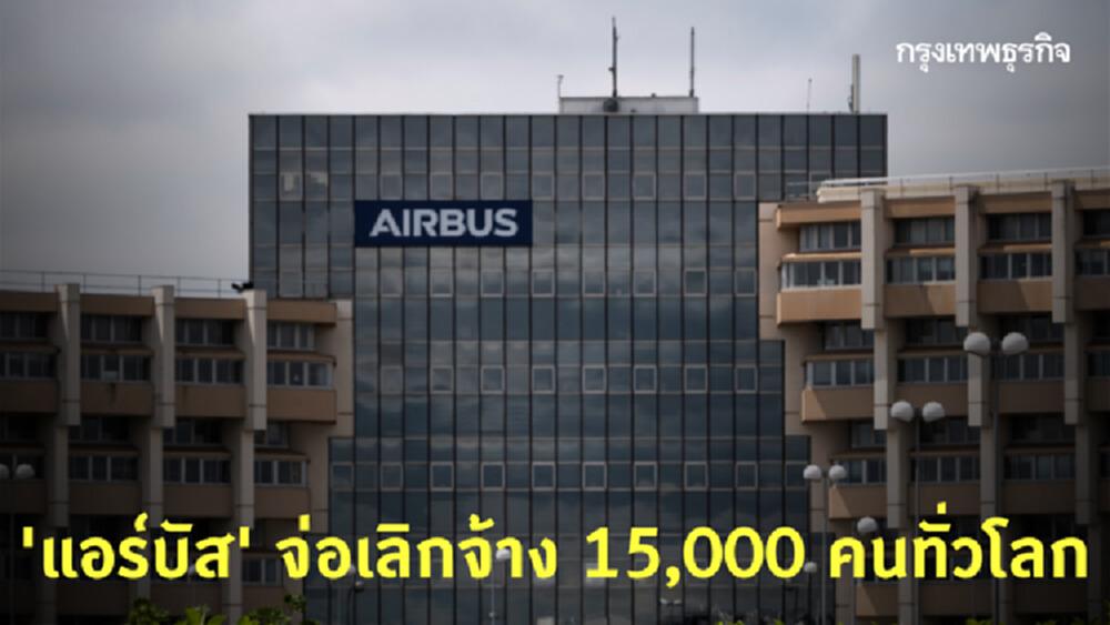 ยักษ์การบินทรุด! 'แอร์บัส' จ่อเลิกจ้าง 15,000 คนทั่วโลกเซ่นพิษโควิด