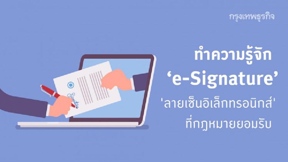 'e-Signature' ลายเซ็นอิเล็กทรอนิกส์ ที่กฎหมายยอมรับ
