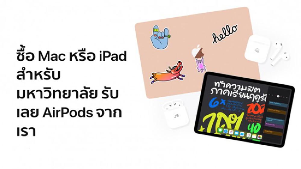 Apple ออกโปรเด็ดรับ 'เปิดเทอม' ซื้อ Mac-iPad แถม AirPods ฟรี