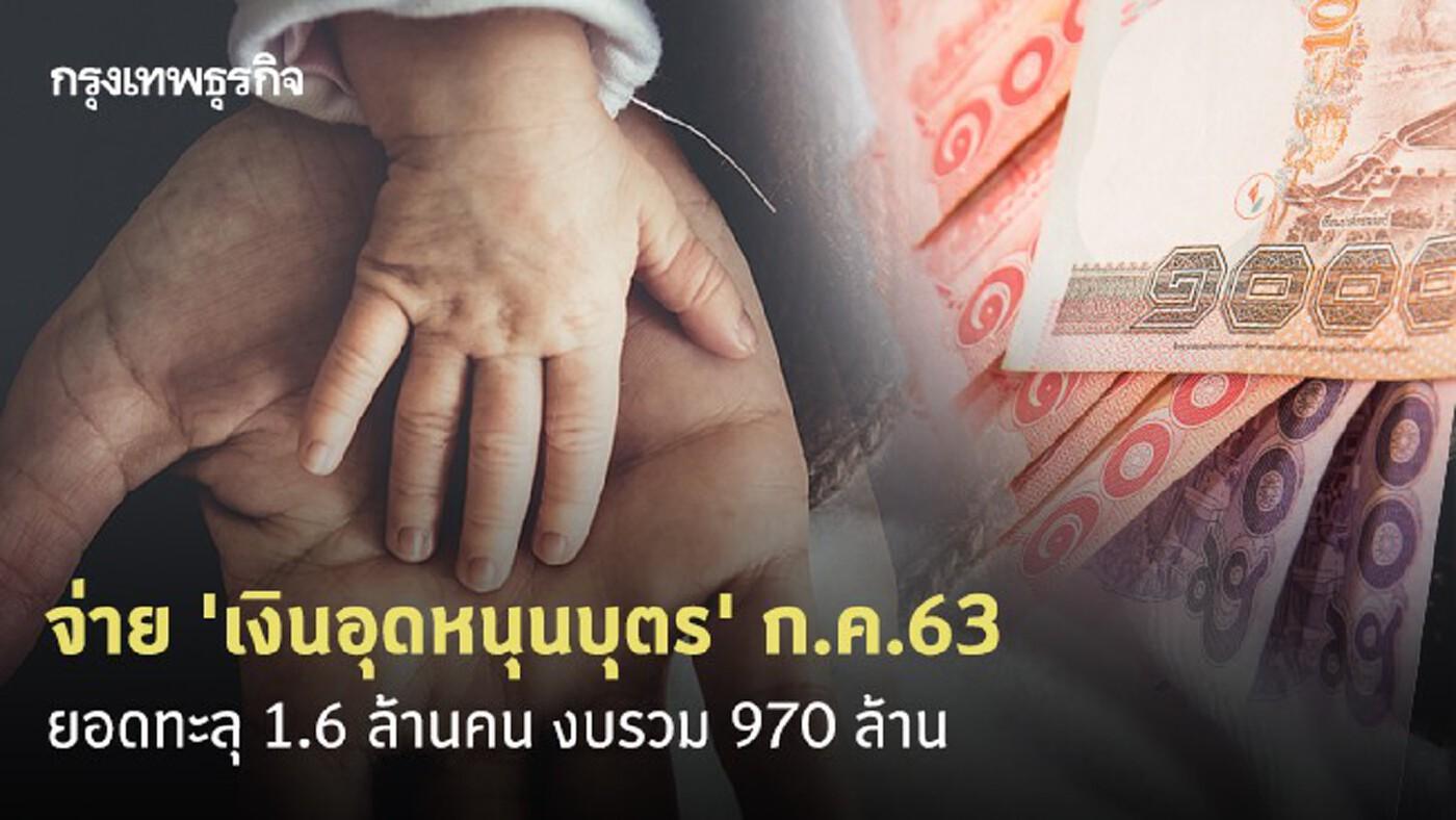 จ่าย 'เงินอุดหนุนบุตร' เดือนกรกฎาคม 63 ยอดทะลุ 1.6 ล้านคน งบรวม 970 ล้าน