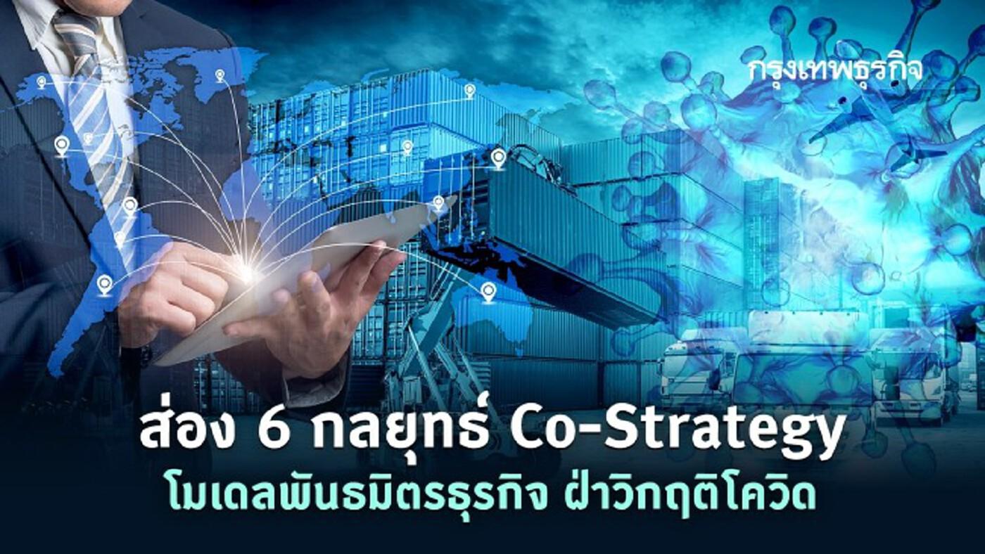 ขวิดโควิดด้วย โค(Co)-Strategy