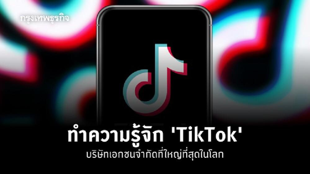 เมื่อ 'TikTok' เป็นบริษัทเอกชนจำกัดที่ใหญ่ที่สุดในโลก