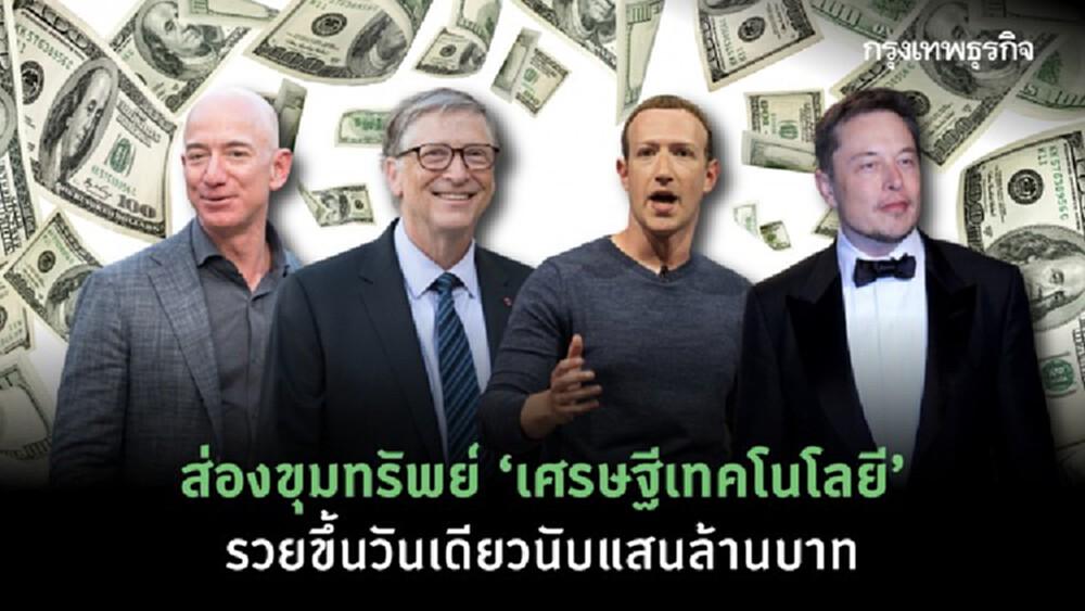 ส่องขุมทรัพย์ 'เศรษฐีเทคโนโลยี' รวยขึ้นวันเดียวนับแสนล้านบาท