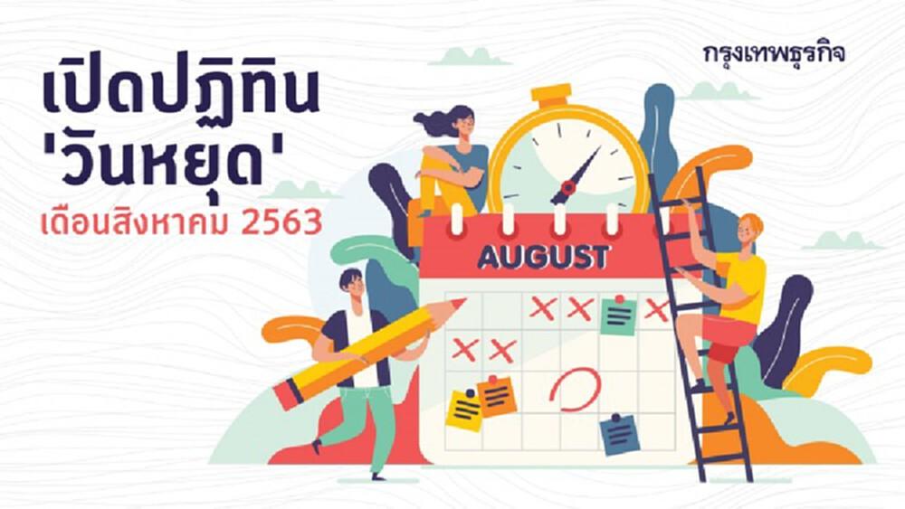เปิดปฏิทิน 'วันหยุด' สิงหาคม 2563 ได้หยุดวันไหนบ้าง?