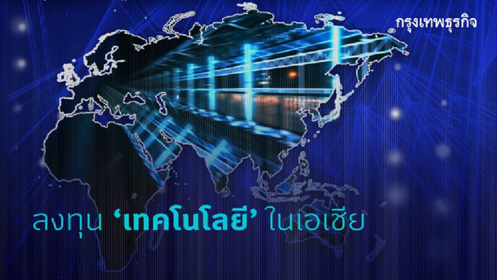 ลงทุน 'เทคโนโลยี' ในเอเชีย