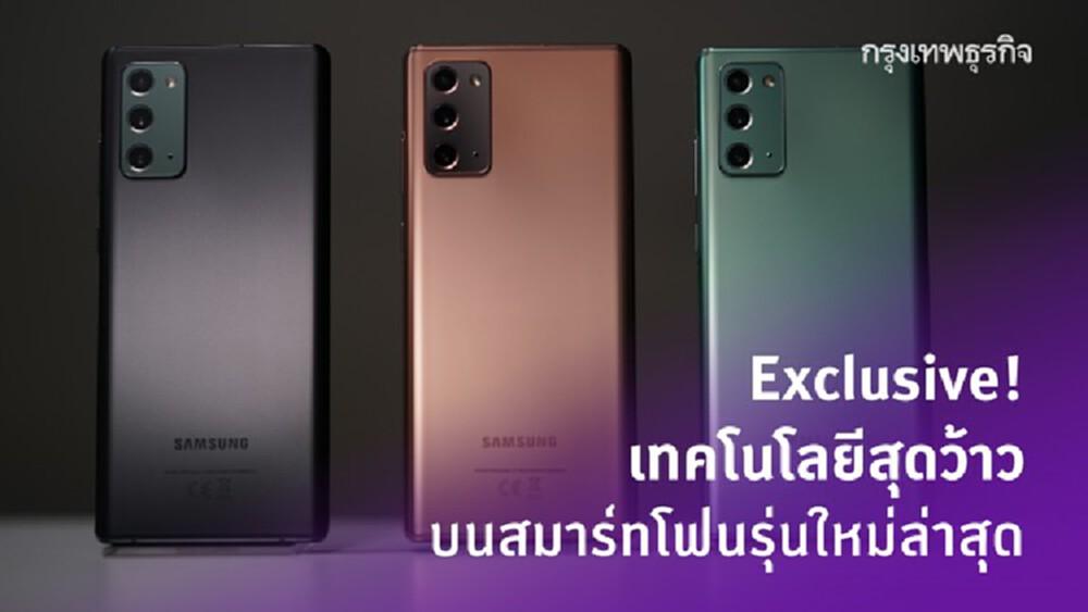 'Samsung' เปิดตัวนวัตกรรมสุดว้าว! บนสมาร์ทโฟน 'Galaxy Note 20' ซีรีส์