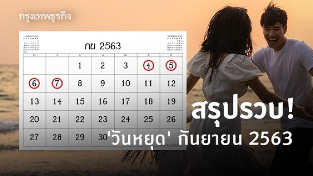 สรุปรวบ! 'วันหยุด' กันยายน 2563 มีทั้งหมดกี่วัน? วันไหนบ้าง?