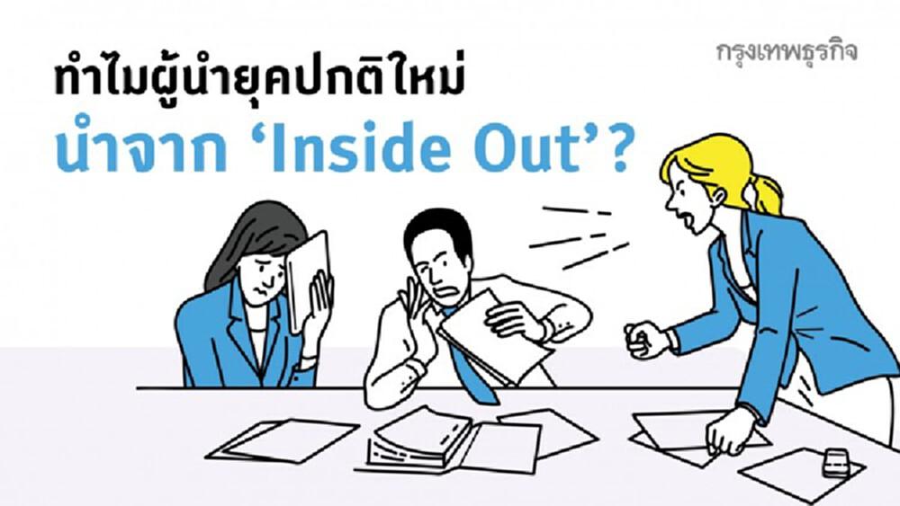 ทำไมผู้นำยุค New Normal ต้องนำจาก 'Inside Out'?