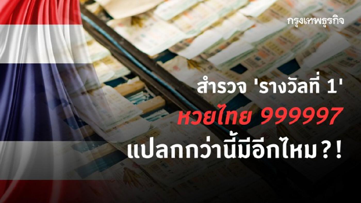 สำรวจ 'รางวัลที่ 1' หวยไทย 999997 แปลกกว่านี้มีอีกไหม?!