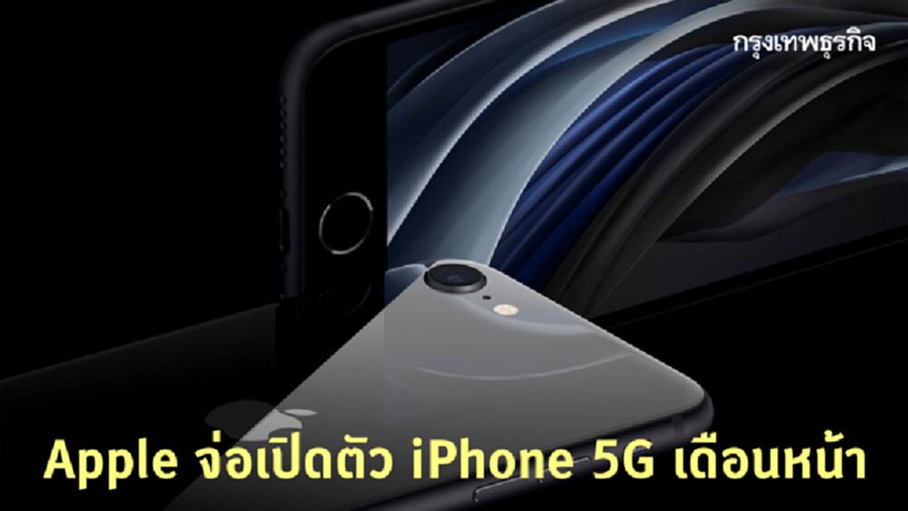 สาวกเตรียมเงิน! Apple จ่อเปิดตัว iPhone 5G เดือนหน้า