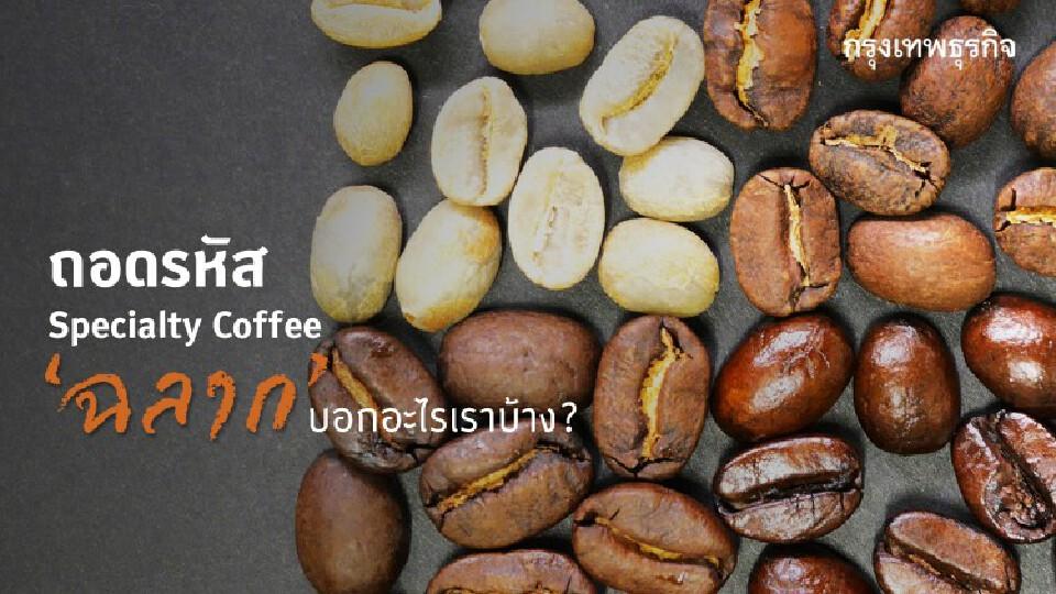 ถอดรหัส Specialty Coffee 'ฉลาก' บอกอะไรเราบ้าง?