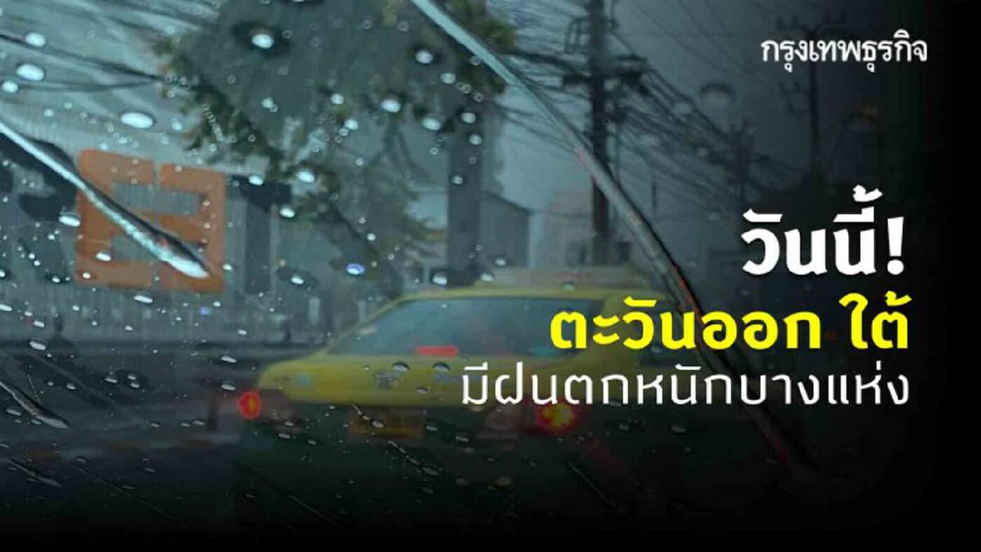 'พยากรณ์อากาศ' วันนี้'กรมอุตุนิยมวิทยา' คาดตะวันออก-ใต้ฝนตกหนักบางแห่ง กทม. เจอฝน 40%