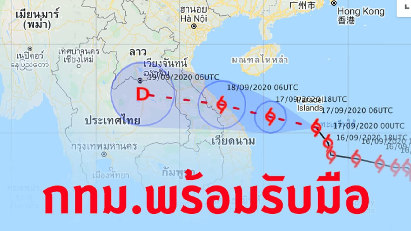 กรุงเทพฯ เตรียมรับมือฝนตกหนักจากพายุ 'โนอึล'