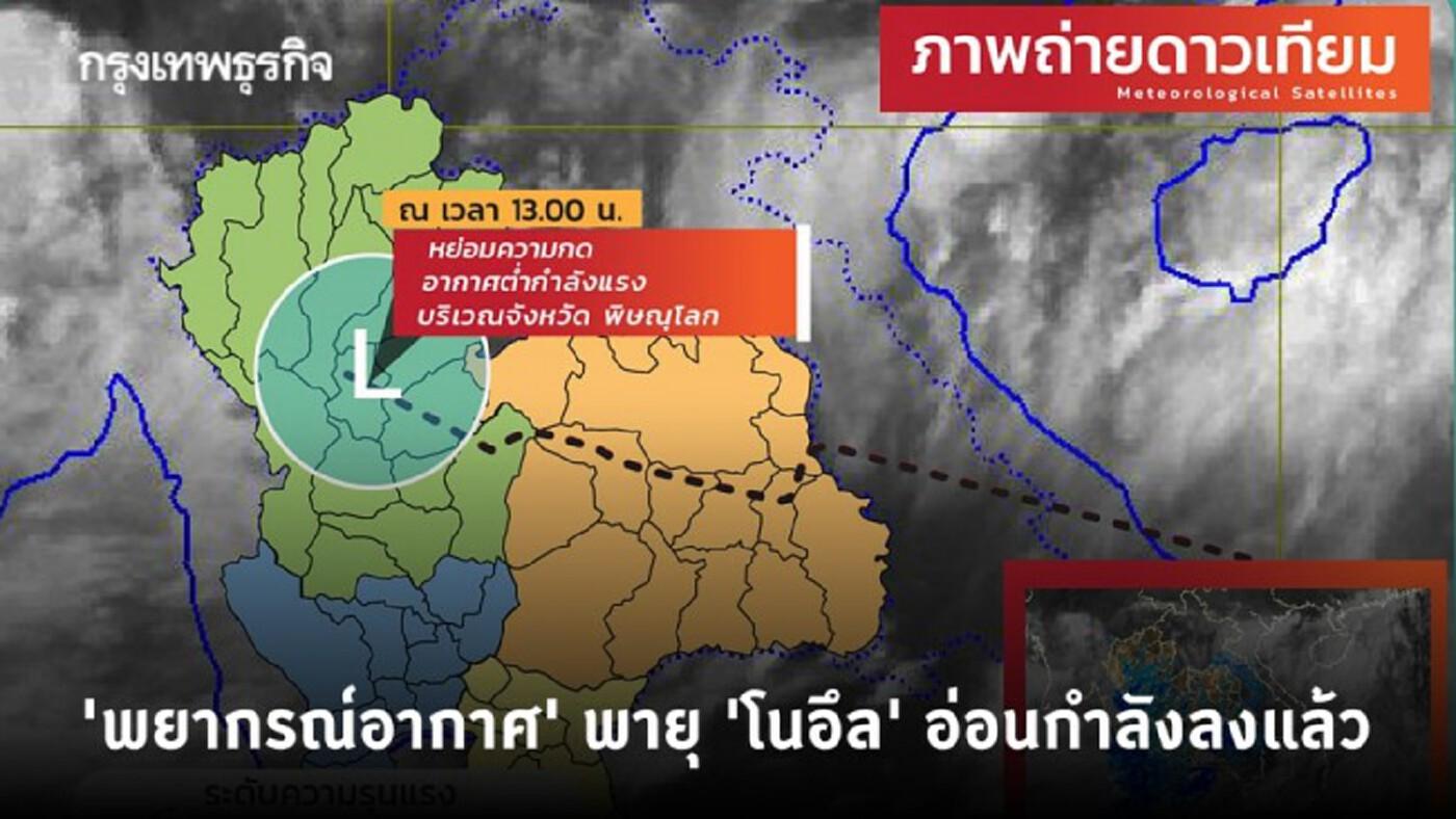 'พยากรณ์อากาศ' วันนี้ กรมอุตุนิยมวิทยาชี้ 'โนอึล' อ่อนกำลังลงแล้ว
