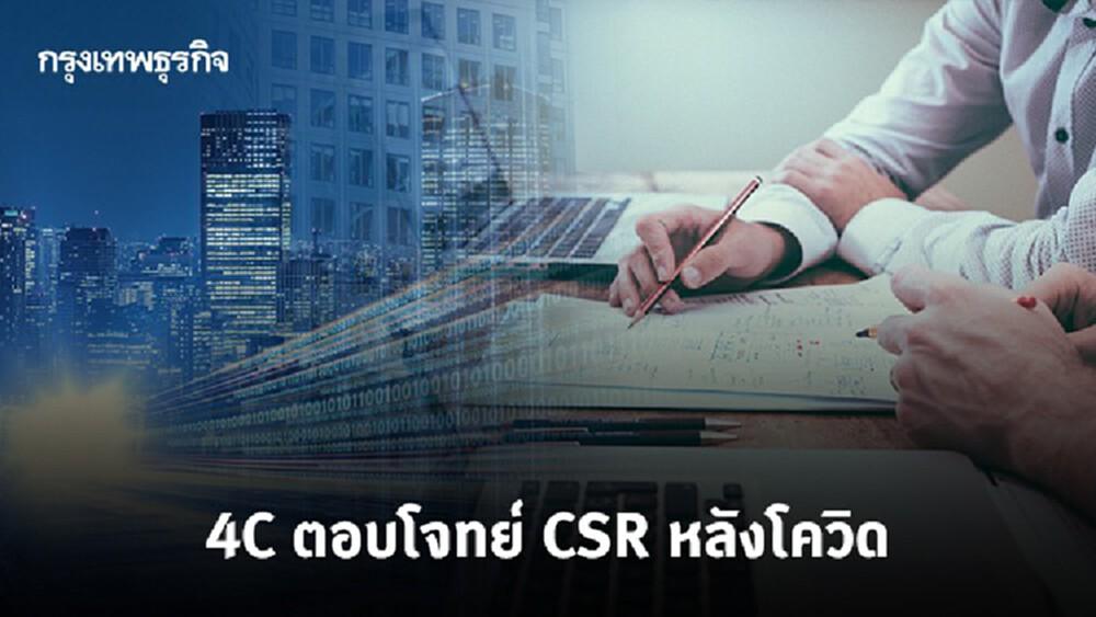 4C ตอบโจทย์ CSR หลังโควิด