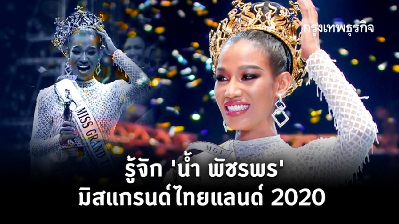 'น้ำ พัชรพร' มิสแกรนด์ไทยแลนด์ 2020 สาวใต้ผู้ตอบคำถามได้สุดปัง!