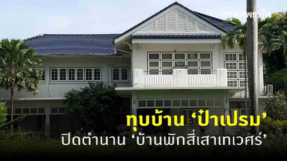 ทุบบ้าน 'ป๋าเปรม' ปิดตำนาน 'บ้านพักสี่เสาเทเวศร์'
