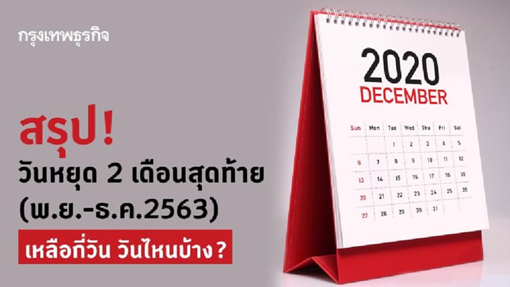สรุป! 'วันหยุด' 2563 เหลือ 2 เดือน ได้หยุดยาววันไหนบ้าง?