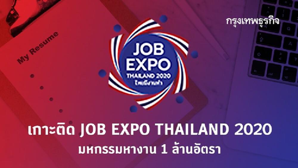 เกาะติด JOB EXPO THAILAND 2020 ขนทัพงาน 1 ล้านอัตราเสิร์ฟ 26-28 ก.ย.63