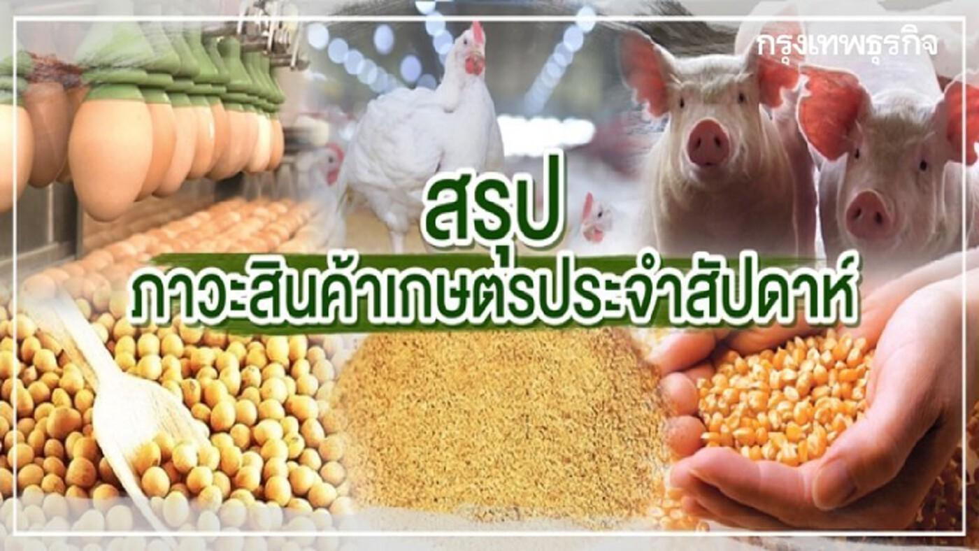 """สรุปภาวะ""""สินค้าเกษตร""""ประจำสัปดาห์วันที่ 21-25 กันยายน 2563"""