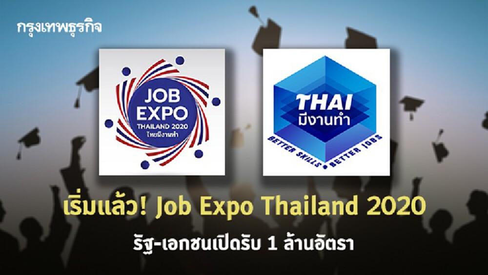 Job Expo Thailand 2020 เริ่มแล้ว! มหกรรม 'ไทยมีงานทำ' รัฐ-เอกชนเปิดรับ 1 ล้านอัตรา