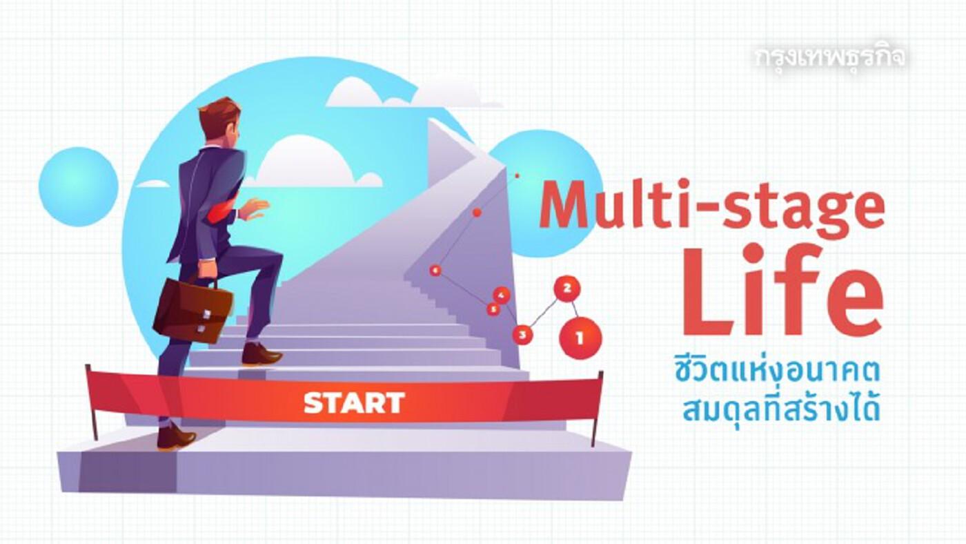 Multi-stage Life ชีวิตแห่งอนาคต สมดุลที่สร้างได้