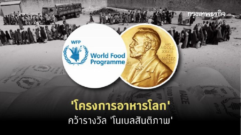 'โครงการอาหาร' ของยูเอ็น คว้า 'โนเบลสันติภาพ' ปี 63