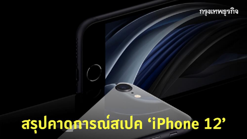 สรุปคาดการณ์สเปค 'iPhone 12' ก่อนเปิดตัวเที่ยงคืนนี้!