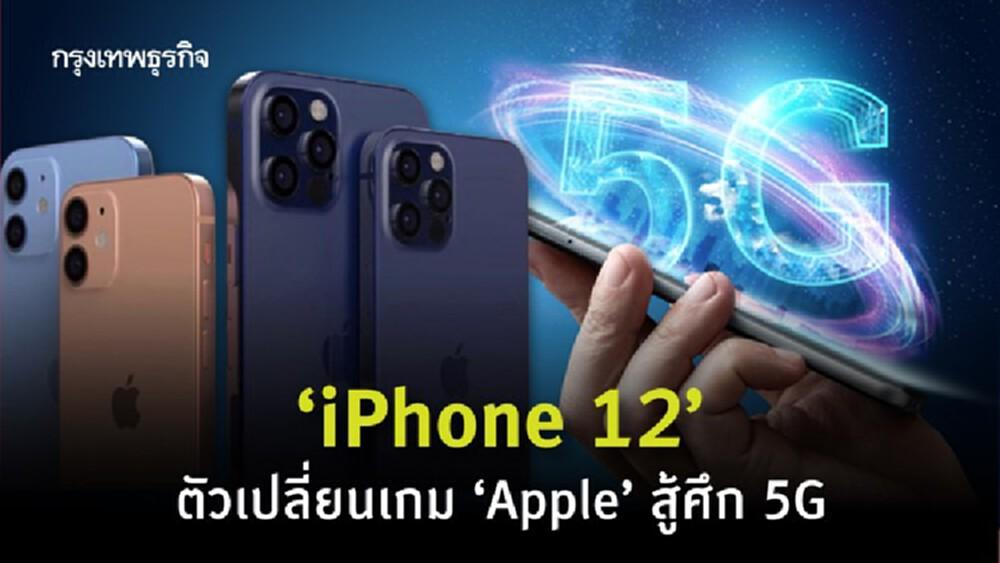 'iPhone 12' ตัวเปลี่ยนเกม 'Apple' สู้ศึก 5G