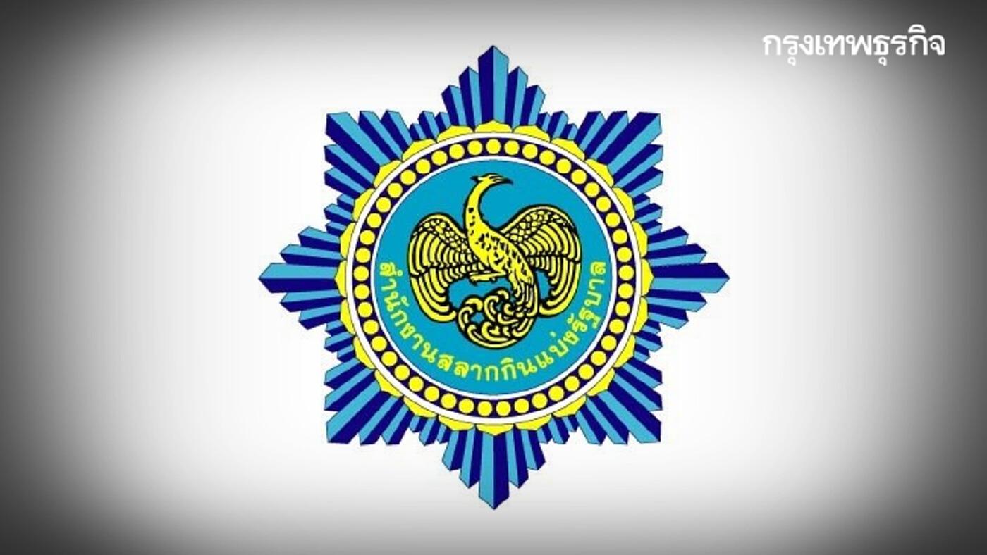 กองสลากกินแบ่งรัฐบาล แนะตรวจผลหวยงวด 16 ตุลาคม 2563