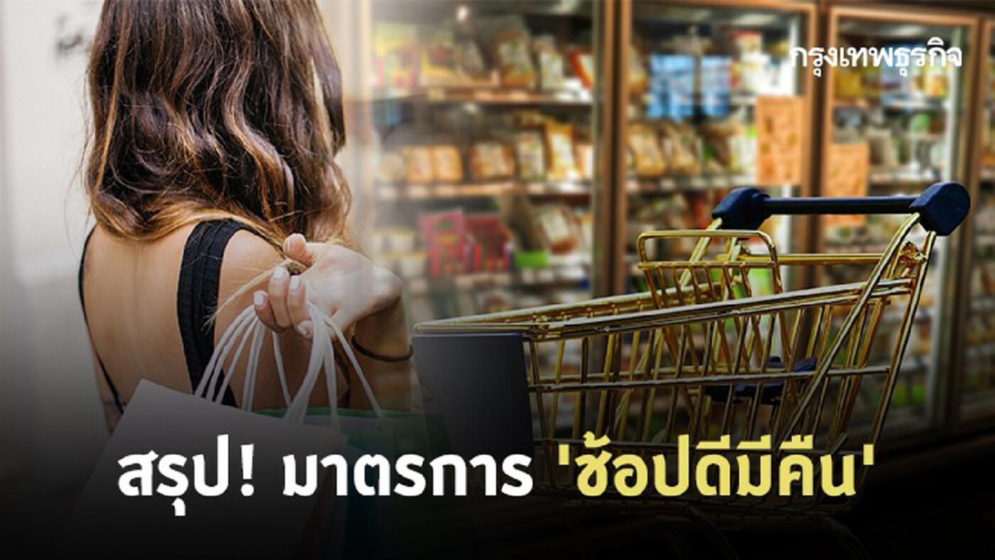 สรุป! มาตรการ 'ช้อปดีมีคืน' ซื้อสินค้าอะไร? ถึงจะได้ลดหย่อนภาษี