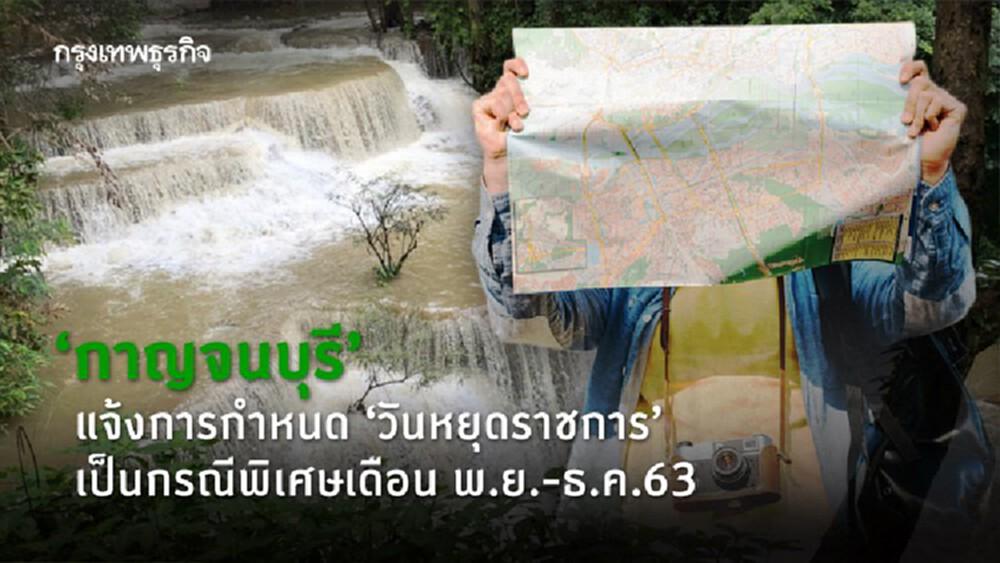 'กาญจนบุรี' แจ้งกำหนด 'วันหยุดราชการ' เป็นกรณีพิเศษเดือน พ.ย.-ธ.ค.63
