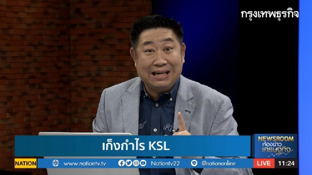 หุ้นไทย 1,200 จุด ยืนได้ลุ้นดีดกลับ - เก็งกำไร KSL | หุ้นทำเงิน | 30 ต.ค. 63