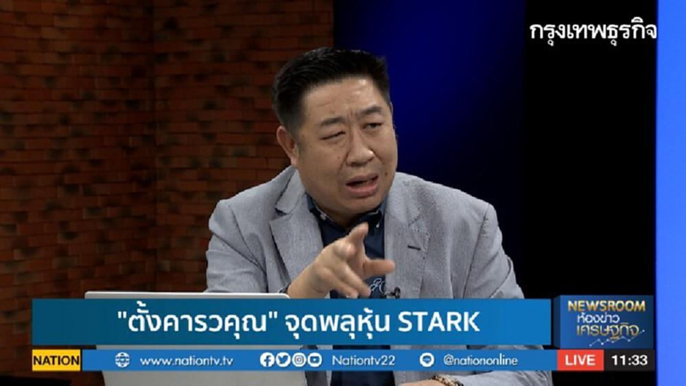 ตระกูล 'ตั้งคารวคุณ' จุดพลุหุ้น STARK | STOCK GOSSIP | 30 ต.ค. 63
